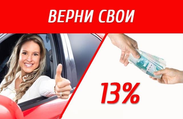 Можно получить 13 процентов за автошколу сознают